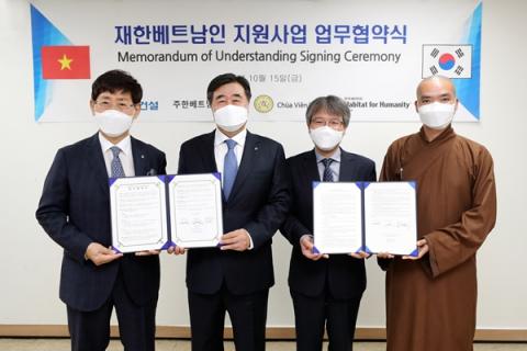 대우건설, 재한베트남인 주거환경 개선…한국해비타트 등과 4자 업무협약