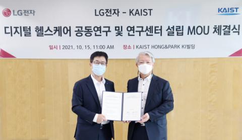 LG전자, 카이스트와 '디지털 헬스케어' 연구센터 설립