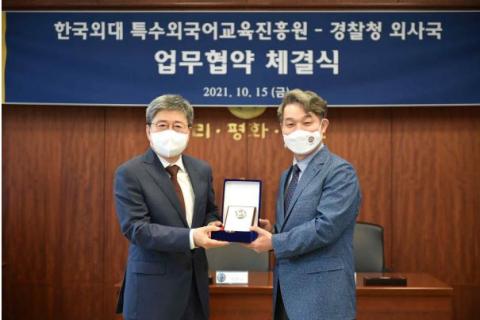 한국외대 특수외국어교육진흥원, 경찰청 외사국과 업무협약