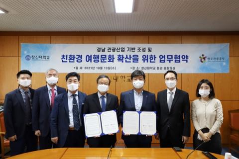 창신대-한국관광공사, 친환경 여행문화 확산 '맞손'