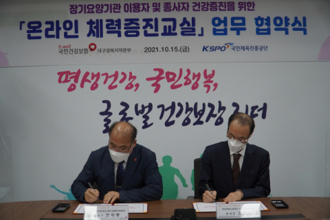 국민체육진흥공단, 건보공단과 '온라인 체력증진 교실' 업무협약