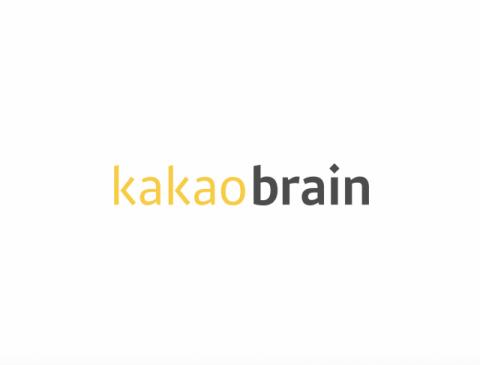 카카오브레인, 7개 대학교와 AI 공동 연구 협력 나선다