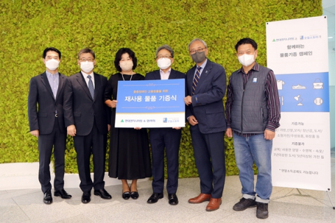 현대엔지니어링, 협력사와 '가을맞이 물품기증 캠페인' 진행