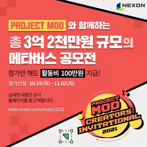 넥슨, 신작 플랫폼 '프로젝트 MOD'  CI2021 공모전 참가자 모집