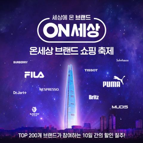 '롯데온세상'에 고객 호응…롯데온, 최대 일매출 기록