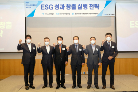 """CEO스코어데일리, '2021 정책포럼' 성료…""""ESG 로드맵 제시""""평가"""
