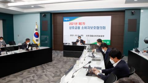 농협상호금융, 2021년 제2차 소비자보호협의회 개최
