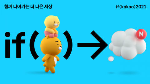 카카오, '이프 카카오2021' 컨퍼런스 온라인 개최