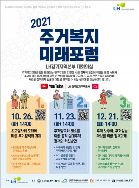 LH, 오는 26일 '제1회 주거복지 미래포럼' 개최