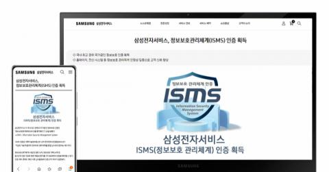 삼성전자서비스, 정보보호관리체계 인증 획득