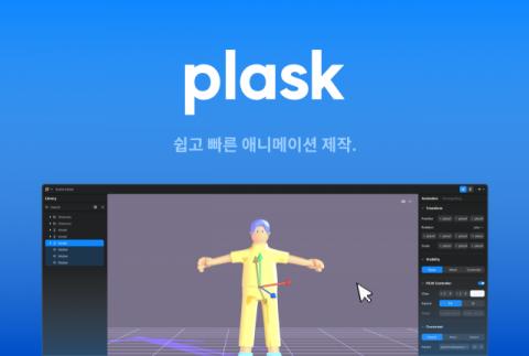 네이버 D2SF, AI 기반 콘텐츠 테크 스타트업 '플라스크'에 후속 투자